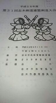 280921剣道大会1.jpg