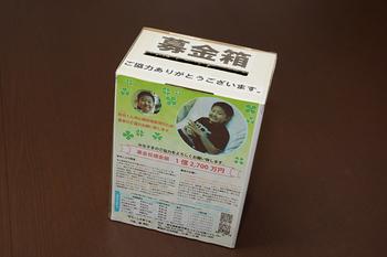 290411 秋也くんを救う会_02.jpg