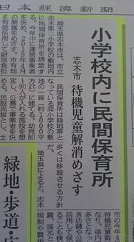 290720 日経新聞.jpg