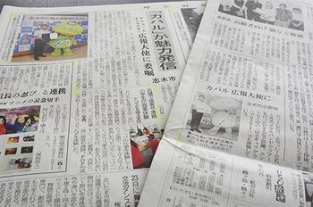 0915 市長ブログ新聞切り抜き.jpg