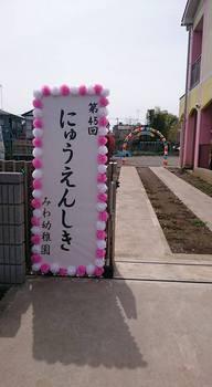290410入園式.jpg