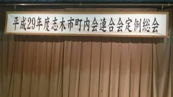 290515町内会連合会1.jpg