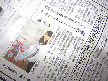 290627 消費生活トイレットペーパー02.jpg