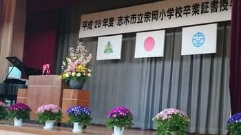 宗岡小学校卒業式1.jpg
