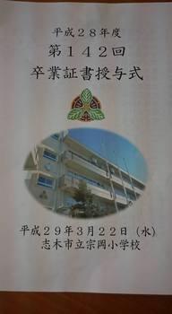 宗岡小学校卒業式2.jpg