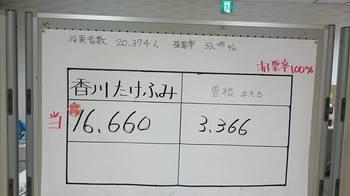 当選御礼02.jpg